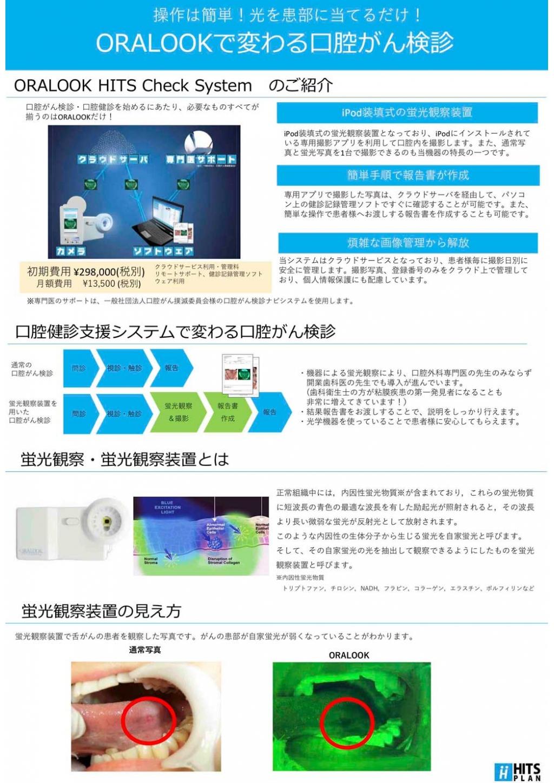 蛍光観察装置を補助利用した口腔がんスクリーニングセミナー