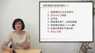 第4章『患者さまとのコミュニケーション術〜初診相談編〜』