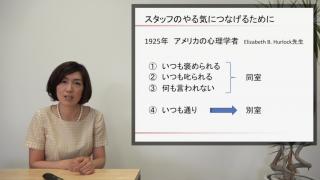 第3章『スタッフがやる気になるコミュニケーション後編』