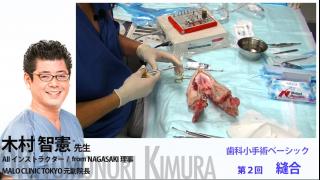 歯科小手術ベーシック第2回[縫合]