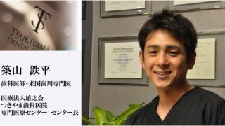 築山 鉄平 先生 後編『日本国民の口腔健康価値の革新 〜提言と行動〜』