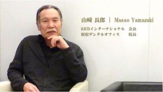 山﨑 長郎 先生 後編『日本の歯科の過去・現在・未来』