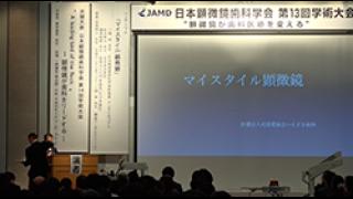 磯崎裕騎先生『pdスタイルと顕微鏡』セミナー