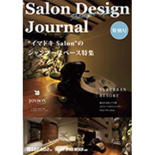 サロンデザインジャーナル特別号の画像です
