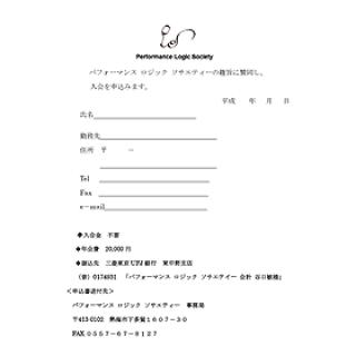 入会申込書の画像です