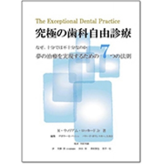 究極の歯科自由診療