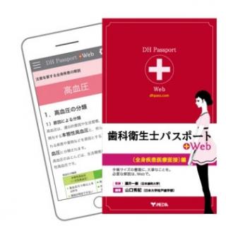 歯科衛生士パスポート+Webの画像です