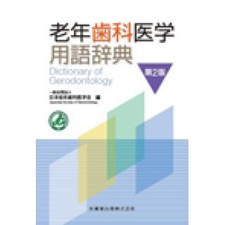 老年歯科医学用語辞典の画像です