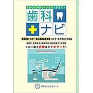 歯科医師試験対策テキスト 歯科ナビ