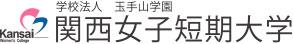 関西女子短期大学の画像です