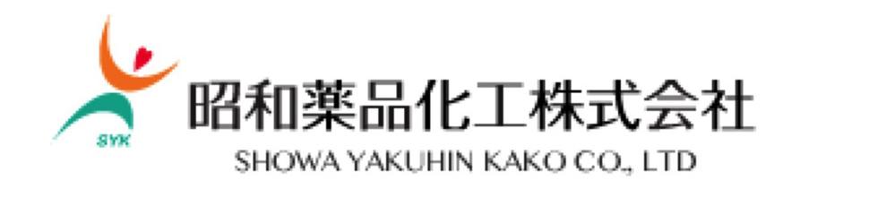 昭和薬品化工株式会社の画像です