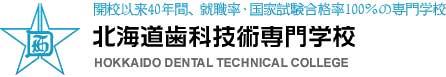 北海道歯科技術専門学校の画像です