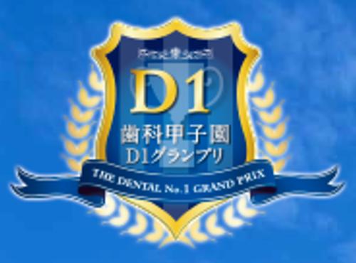 歯科甲子園 D-1グランプリの画像です
