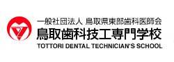鳥取歯科技工専門学校の画像です