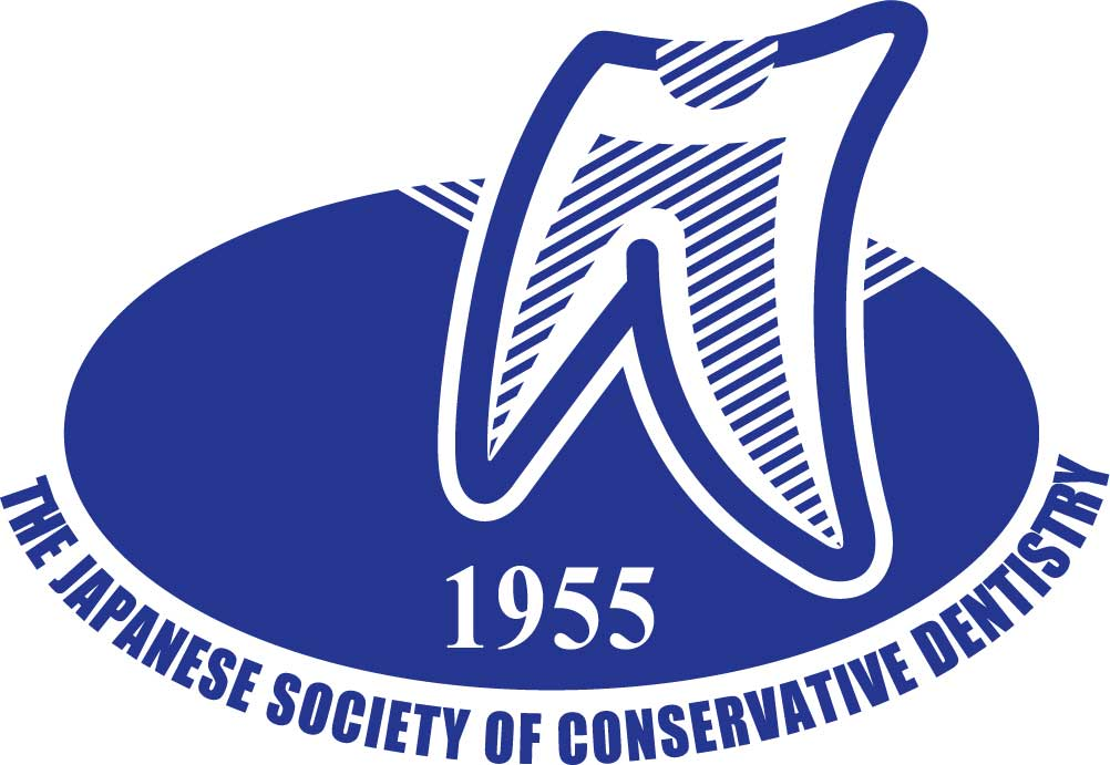 日本歯科保存学会の画像です