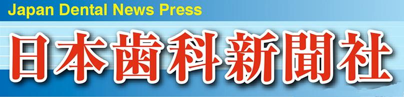 株式会社 日本歯科新聞社の画像です