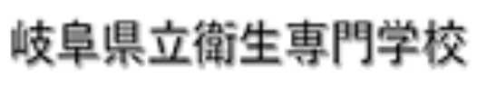 岐阜県立衛生専門学校の画像です