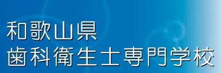 和歌山県歯科衛生士専門学校の画像です