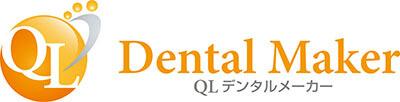 QLデンタルメーカーの画像です