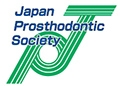 日本補綴歯科学会の画像です