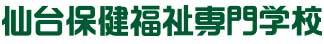 仙台保健福祉専門学校の画像です