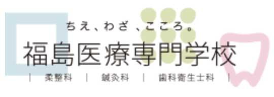 福島医療専門学校の画像です