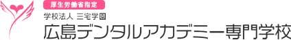 広島デンタルアカデミー専門学校の画像です