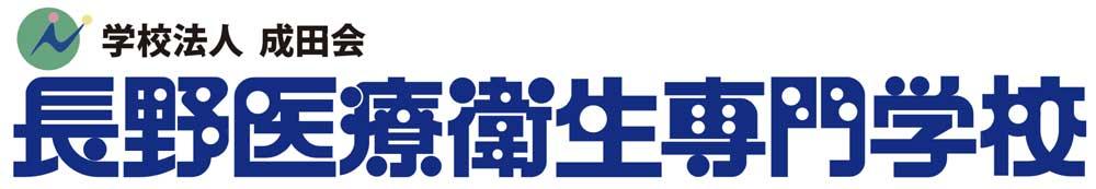 長野医療衛生専門学校の画像です