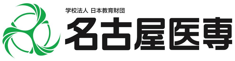 名古屋医専の画像です