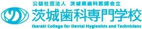 茨城歯科専門学校の画像です