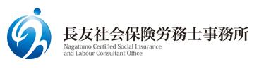長友社会保険労務士事務所の画像です