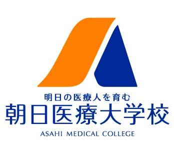 朝日医療大学校の画像です