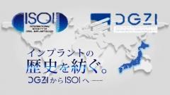 国際口腔インプラント学会 ドイツ口腔インプラント学会日本支部の画像です