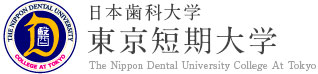 日本歯科大学東京短期大学の画像です