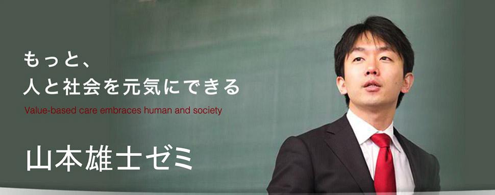 山本雄士ゼミの画像です