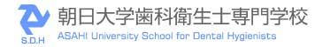 朝日大学歯科衛生士専門学校の画像です