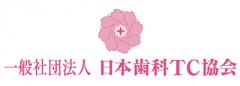 日本歯科TC協会の画像です