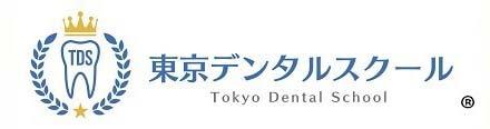 東京デンタルスクールの画像です