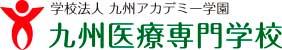 九州医療専門学校の画像です