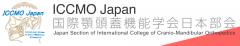 国際顎頭蓋機能学会日本部会の画像です
