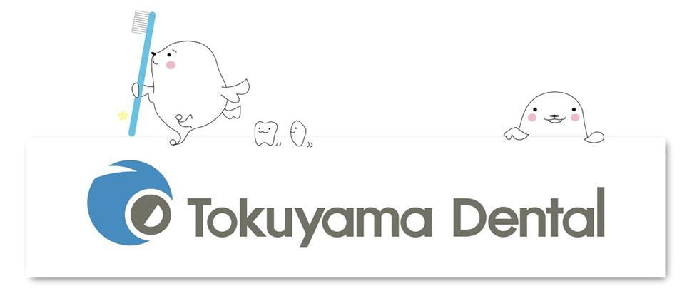 株式会社トクヤマデンタルの画像です