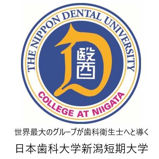 日本歯科大学新潟短期大学の画像です