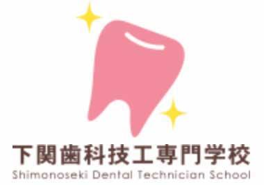 下関歯科技工専門学校の画像です