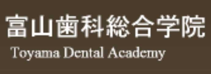 富山歯科総合学院の画像です