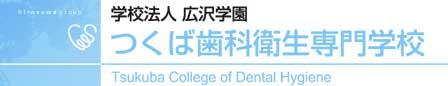 つくば歯科衛生専門学校の画像です