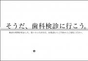 08_定期検診