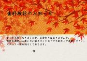 01_季節ハガキ_秋の画像です