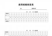 歯周組織検査表②