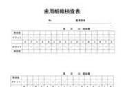 歯周組織検査表②の画像です