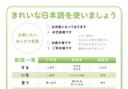 きれいな日本語を使いましょう
